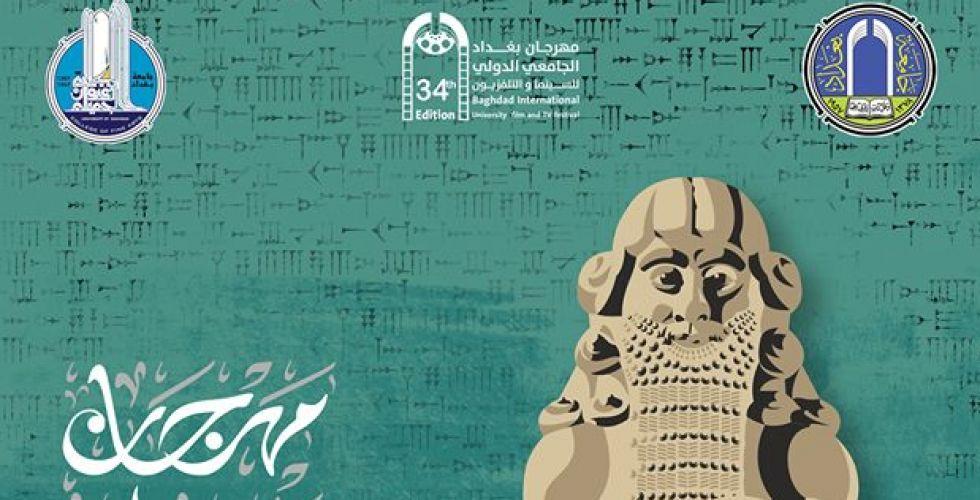 انطلاق فعاليات مهرجان بغداد الجامعي للسينما والتلفزيون