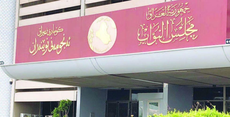 لجنة برلمانية لمراقبة البطاقة التموينية