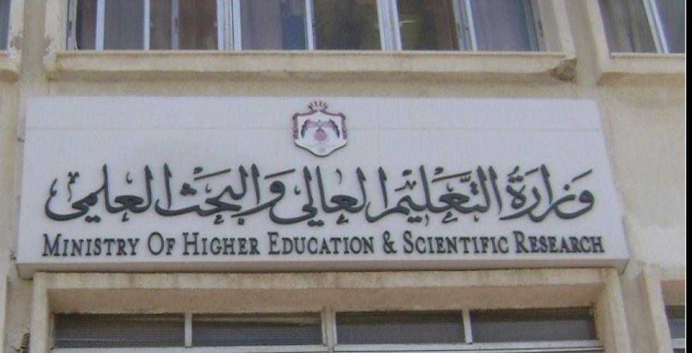 تعيين أوائل الجامعات والكليات ضمن موازنة 2020