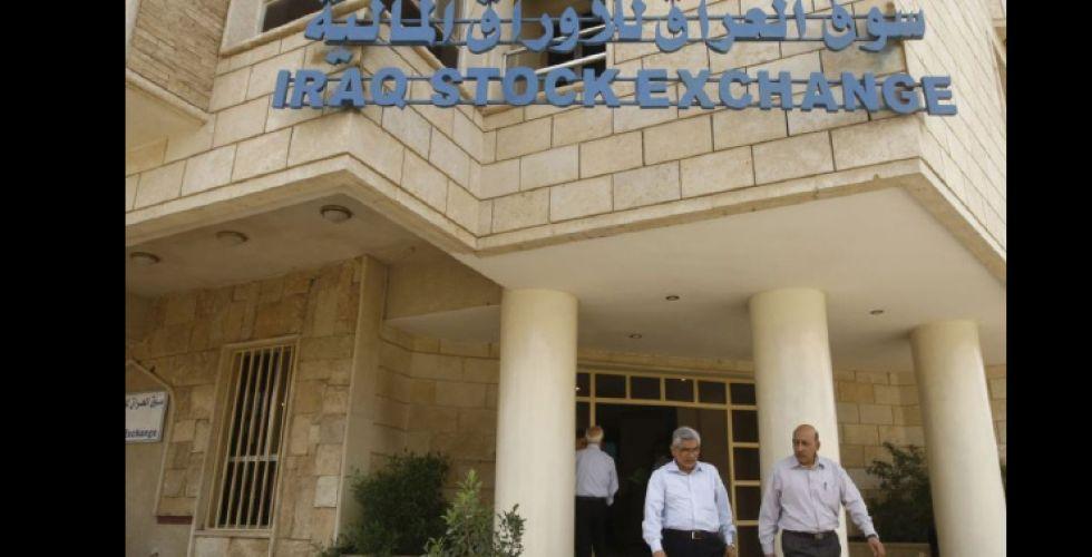 سوق العراق تعلن مؤشراتها لـ 8 أشهر ماضية