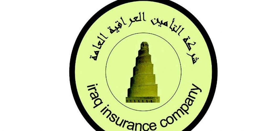 التأمين العراقية: تعويضات 2018 تجاوزت 34 مليار دينار