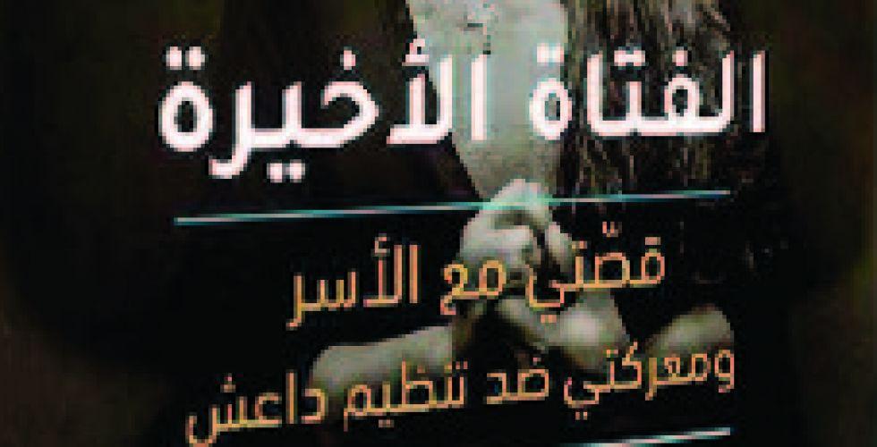 الفتاة الاخيرة.. نادية مراد