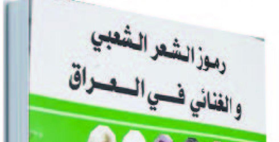 رموز الشعر الشعبي  والغنائي في العراق