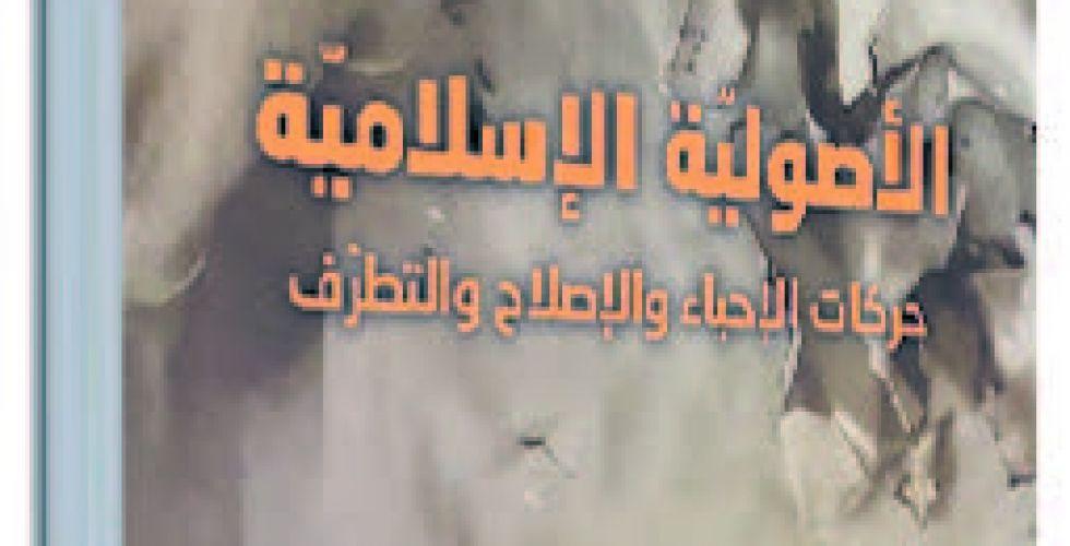من الإسلاميّة الإحيائيّة ثم  الإصلاحيّة الى الراديكاليّة العدميَّة