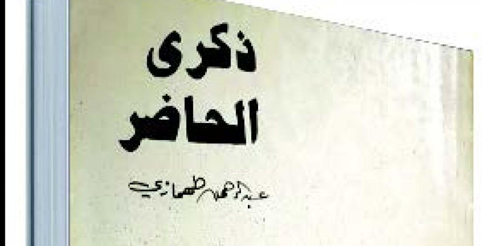 عبد الرحمن طهمازي أسرار الشعر الشعبي العراقي القديم والحديث