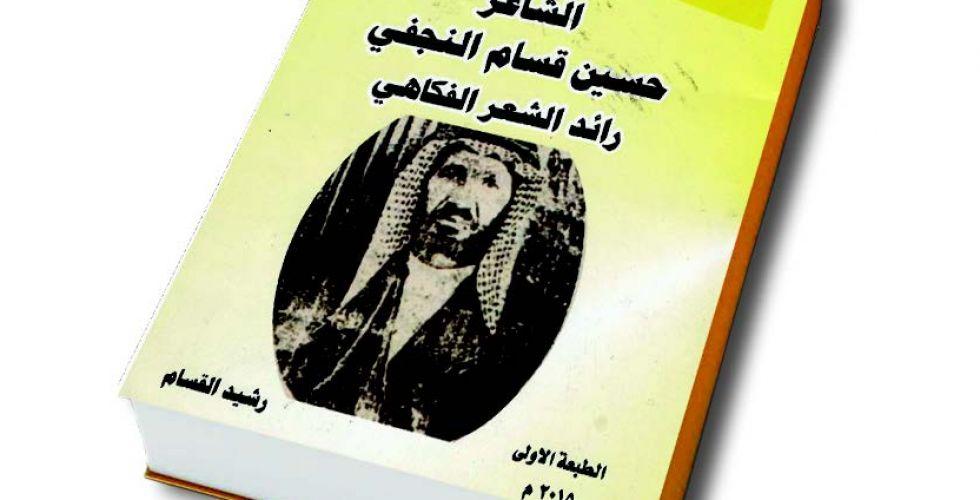 الشاعر حسين قسام النجفي.. رائد الشعر الفكاهي