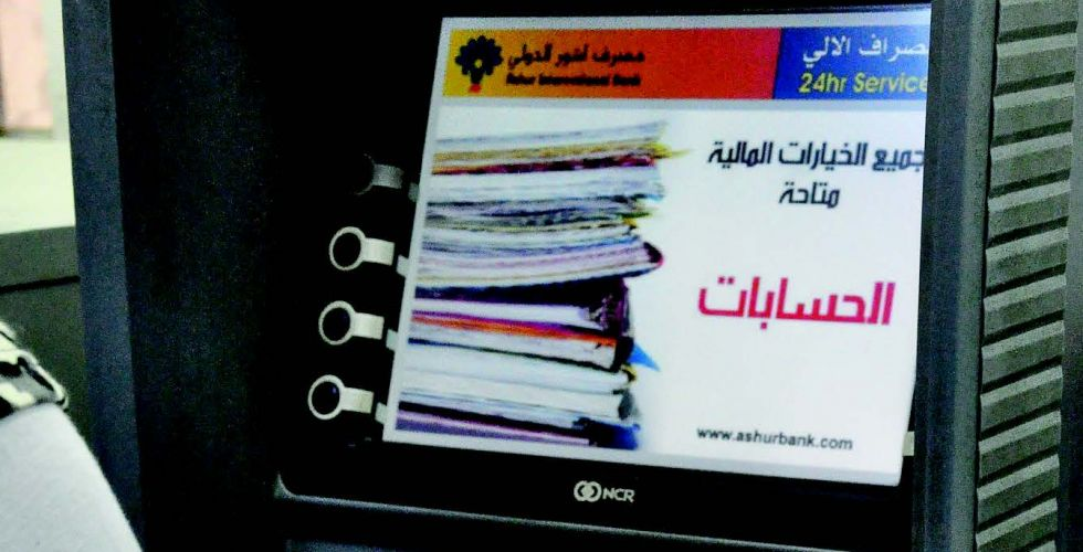 Young people, the spirit of the renaissance of the Iraqi economy, the Association of Banks as a model Alsabaah-26890