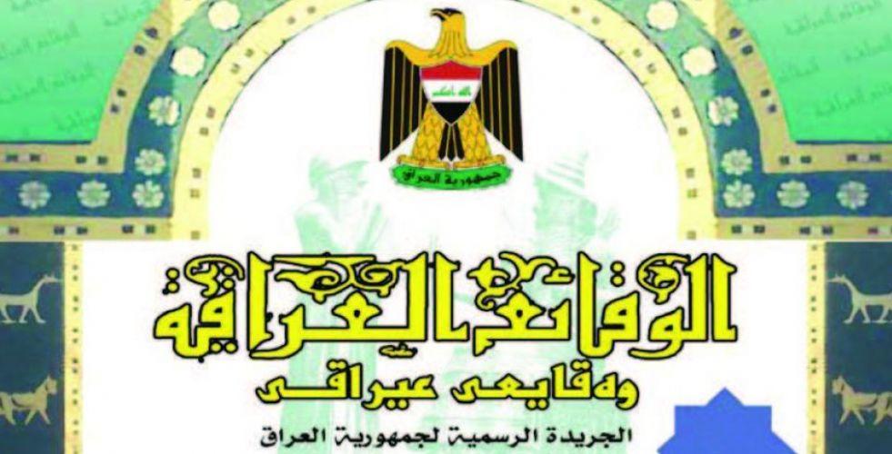 صدور العدد الجديد من جريدة الوقائع العراقية