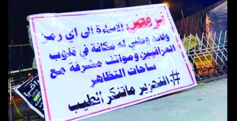 متظاهرو التحرير يعلنون رفضهم «الإساءة» للرموز الوطنية والدينية