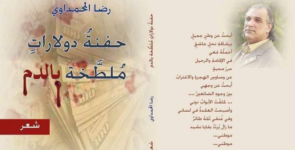 التشكيل البصري والدرامي في (حفنةُ دولاراتٍ مُلطخَّة بالدم) للشاعر: رضا المحمداوي