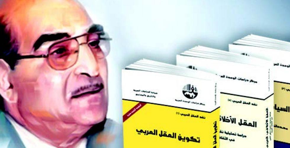آراء نقدية في كتاب (نقد العقل العربي)