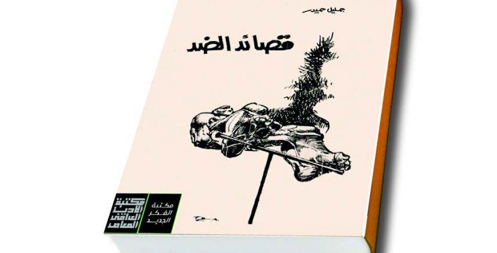 جليل حيدر وشعريّة الهذيان السوريالي