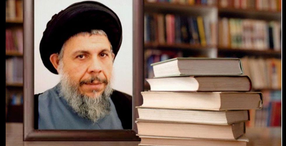 محمَّد باقر الصدر ووعي المعرفة العِلميَّة الحديثة بالمجتمع والإنسان