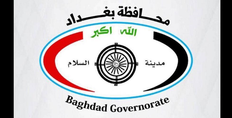 محافظة بغداد لـ «الصباح »: الوضع الغذائي في العاصمة مؤمن