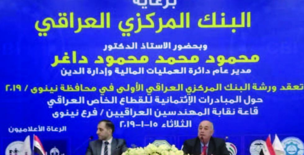 The Central Bank is discussing in Mosul an initiative to support the private sector Alsabaah-3688