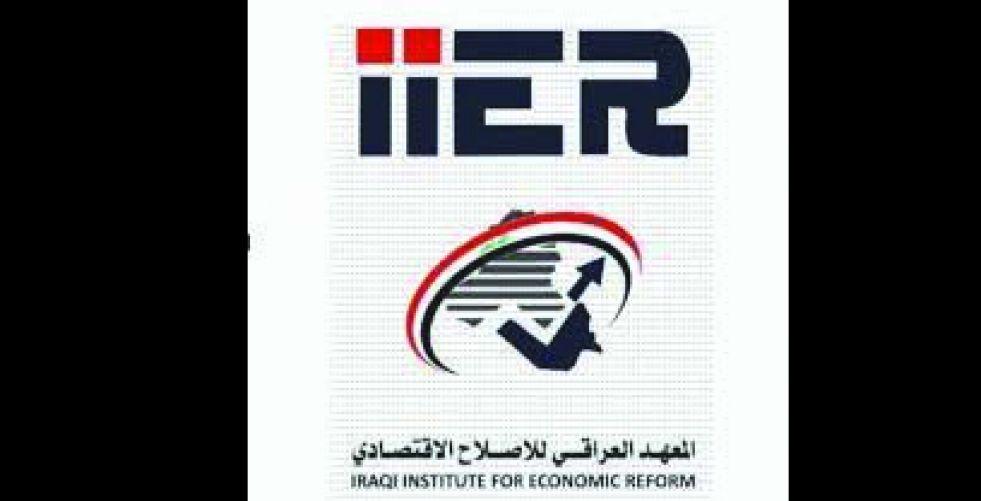 المعهد العراقي للاصلاح الاقتصادي يتعاقد مع خبراء