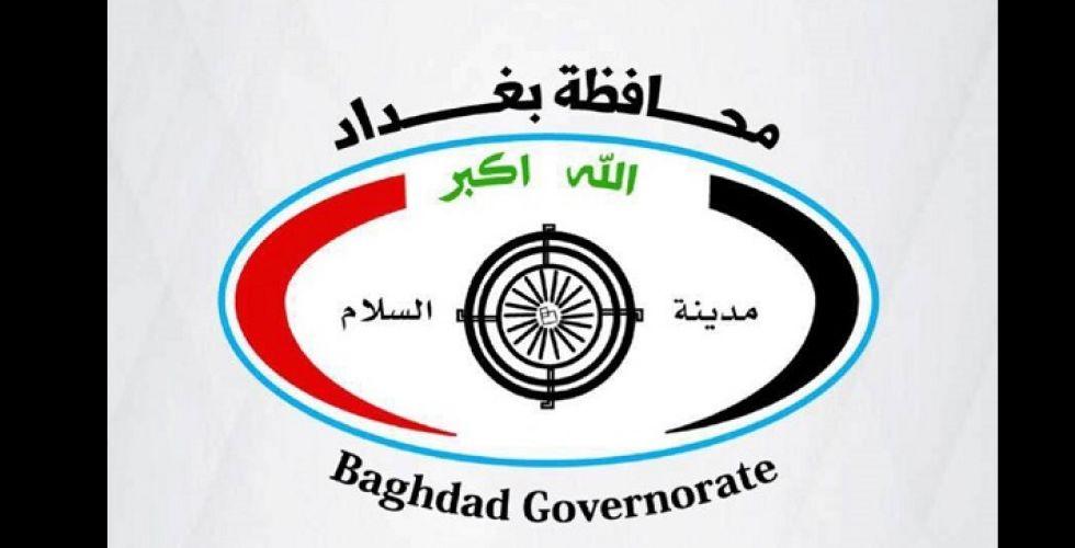 محافظة بغداد: نتجه لتثبيت موظفي عقود تنمية الأقاليم