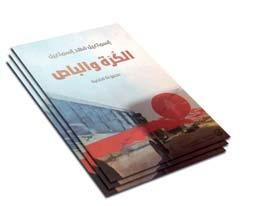 بدايات المغايرة والتجريب في أدب إسماعيل فهد إسماعيل
