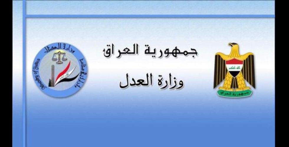 العدل: اتفاق ستراتيجي مع اللجنة الدولية لشؤون المفقودين