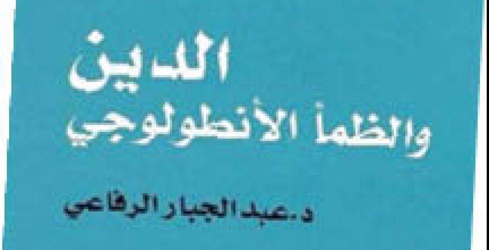 الظمأ الأنطولوجي وتحديث الفكر  الديني {قراءة ثقافية}
