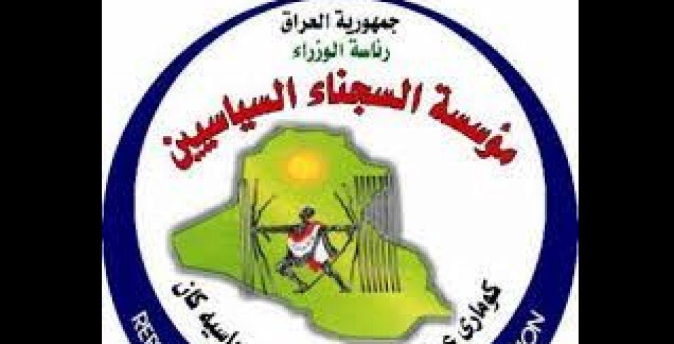 ضحية من ضحايا النظام البعثي يخاطب هيئة السجناء السياسيين لانصافه