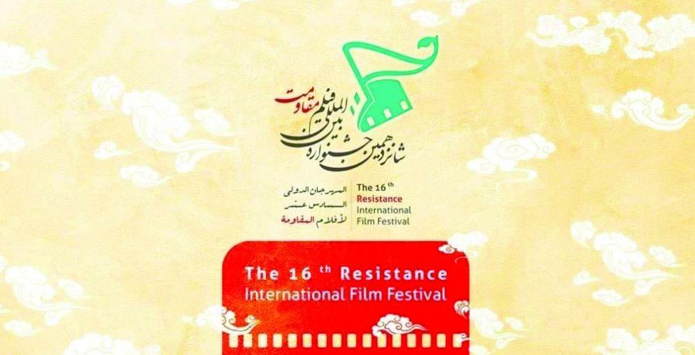 حضور دولي بارز في مهرجان  «أفلام المقاومة الدولي 16»