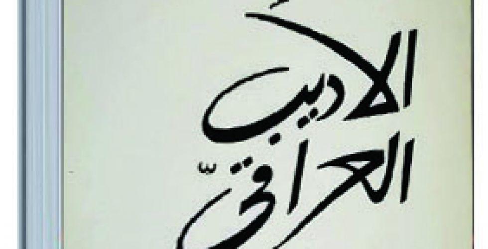 الأدب الشعبي  ومجلة {الأديب العراقي}