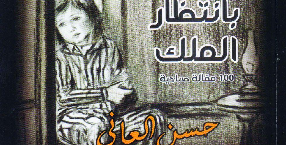 كتاب لحسن العاني