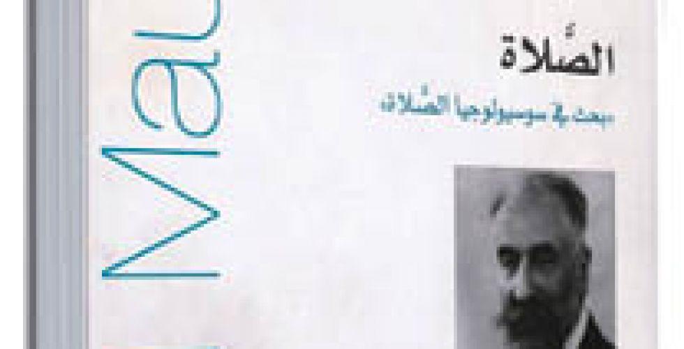 مارسيل موس وإصلاح  المنهج القرائي للشعائر التعبديَّة