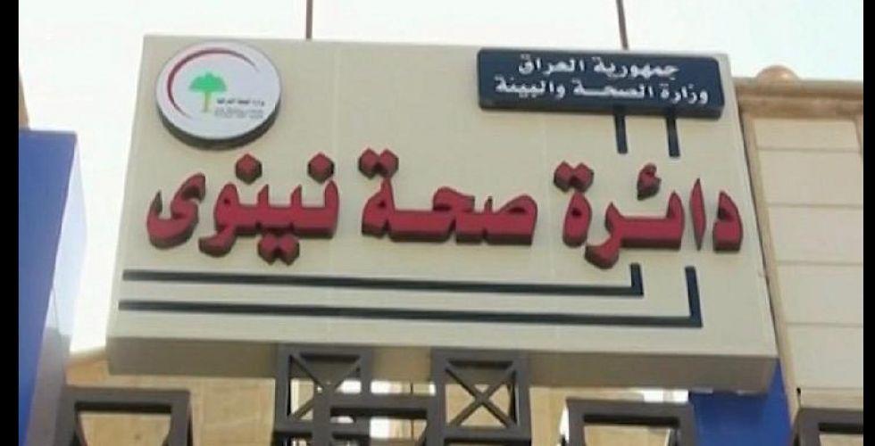 افتتاح مستشفى للولادة سعة 200 سرير  في الموصل