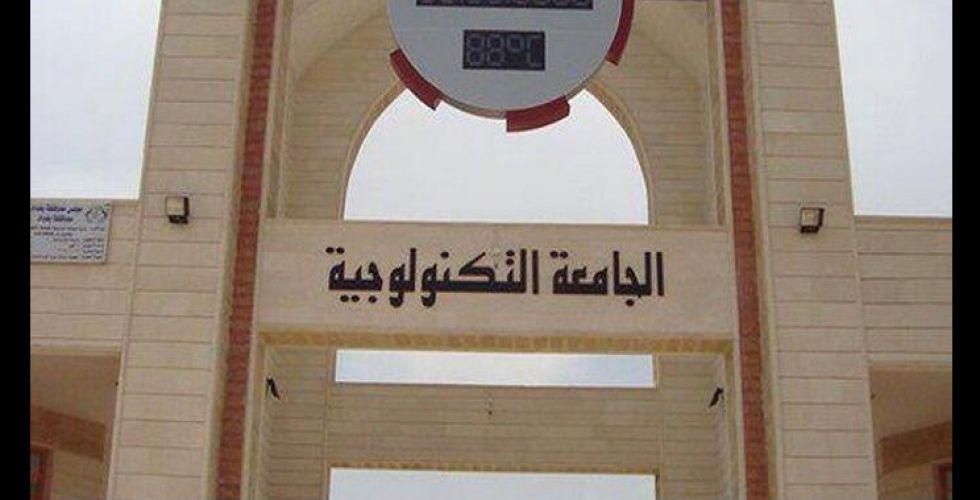 براءة اختراع عالمية لخمسة أساتذة عراقيين