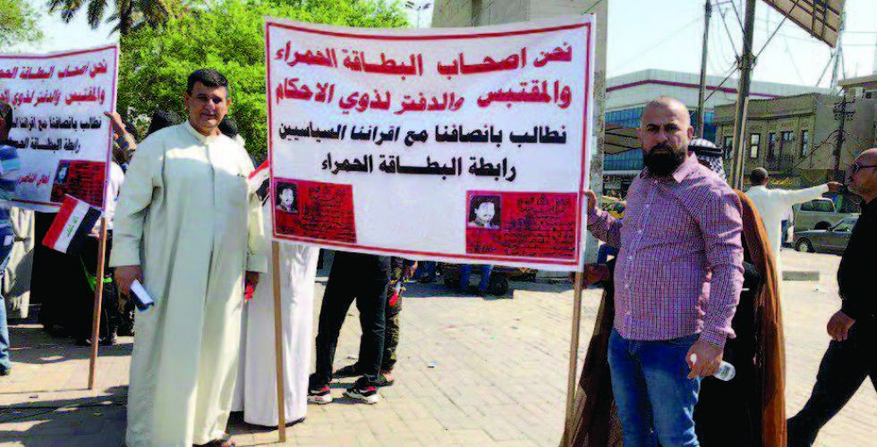 أصحاب (البطاقات الحمراء) يطالبون بإنصافهم