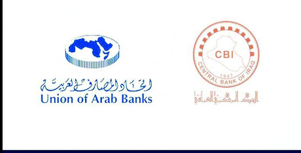 المركزي واتحاد المصارف العربية يتفقان على التحول  الرقمي للعمل المصرفي