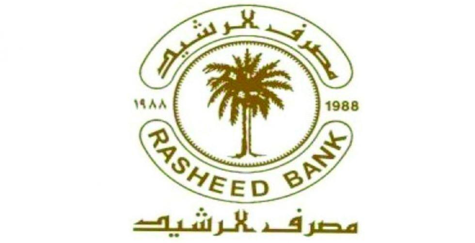 Al-Rasheed: Establishing a center to maintain the confidentiality of customer data