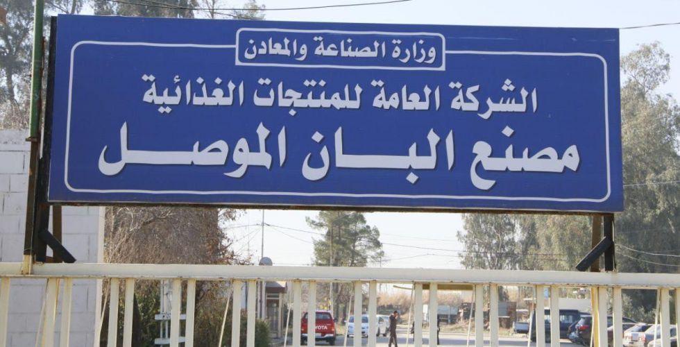 مصنـع ألبـان يطالب بدعم حكومي