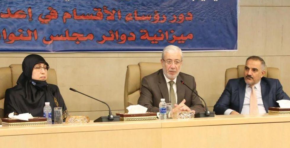 معهد التطوير البرلماني ينظم دورة تدريبية عن اعداد الموازنة