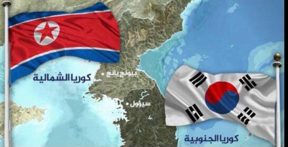 سيئول مستعدة لمناقشة أي مسألة مع كوريا الشمالية