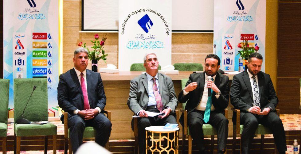 مجلس الأمناء ينظم ندوة لمناقشة التحديات الاقتصادية