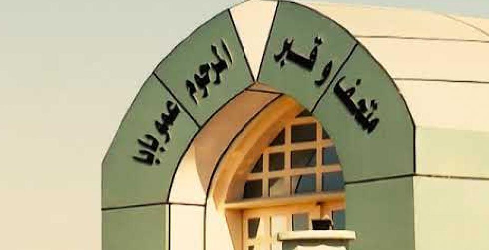 متحف وقبر شيخ المدربين  يقترب من الإنجاز