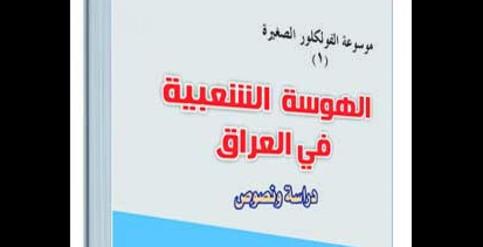 الهوسة الشعبيَّة في العراق.. دراسة ونصوص