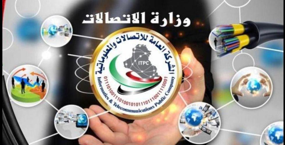 العراق يُمرِّر «سعات أكبر» للإنترنت عبر إيران