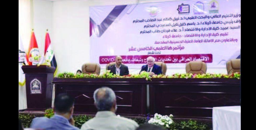 مؤتمر علمي للنهوض الاقتصادي  في محافظة كربلاء