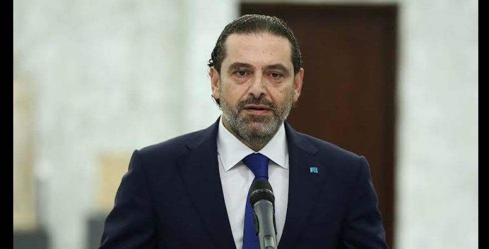 باعتذار الحريري.. بيروت في مواجهة الفوضى والمجهول