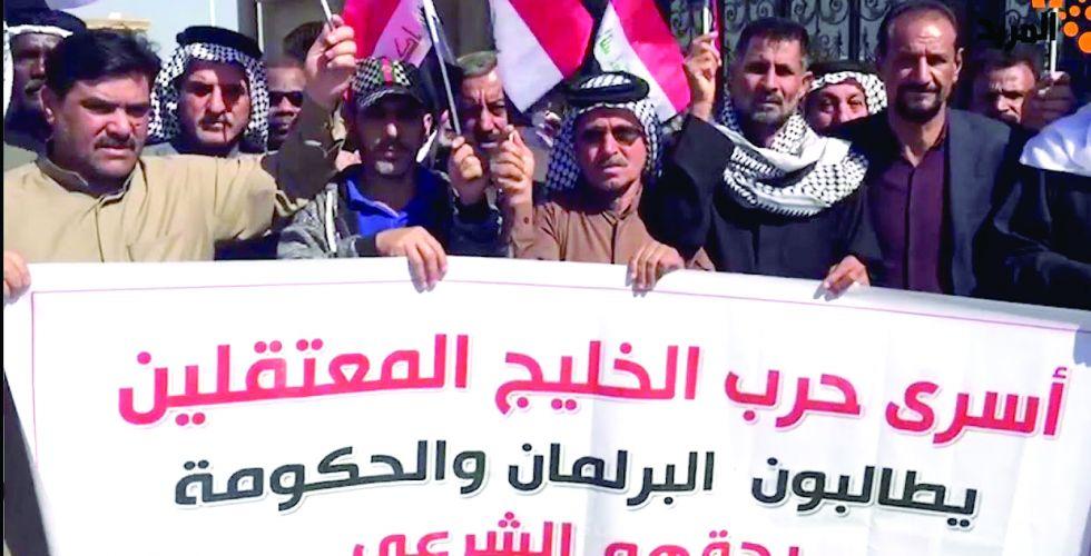 أسرى حرب الخليج الثانية يطالبون بانصافهم
