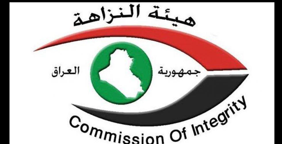 النزاهة تدعو الوزارات لمنع تعيين مرتكبي  جرائم الفساد