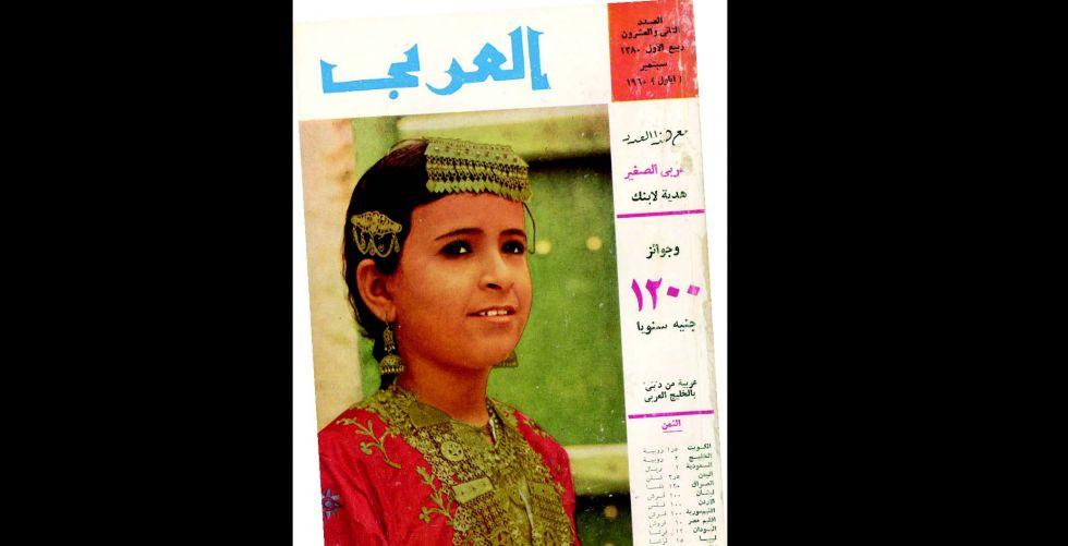 المجلات الثقافية العراقية تاريخ فاعل ومساحات ضيقة
