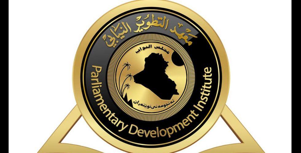 معهد التطوير النيابي يطلق منصاته الإلكترونية للتواصل وتسلم مقترحات وعروض التعاون في مجال التدريب