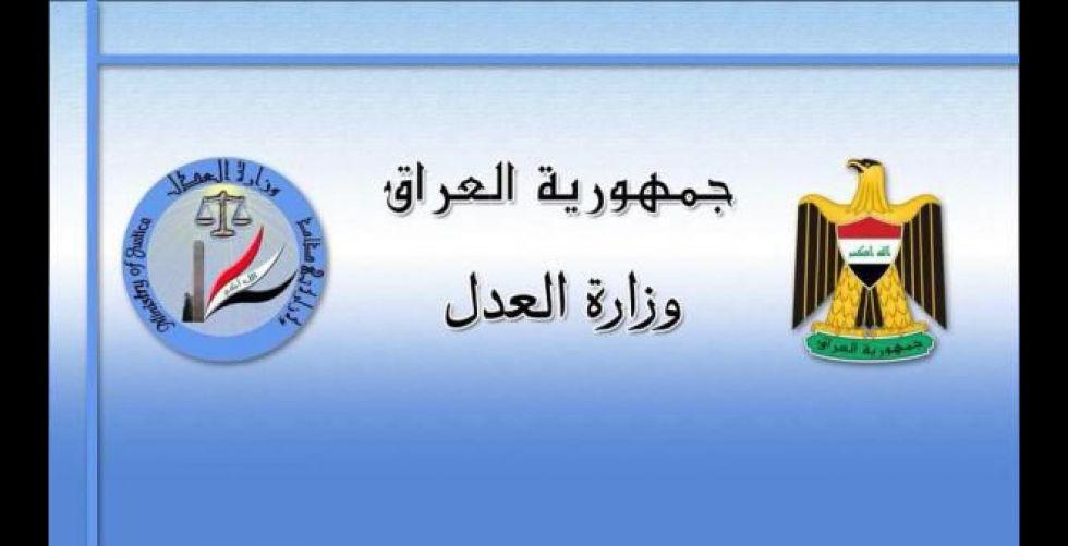 العدل: الأردن ولبنان سيعيدان الأموال المنهوبة