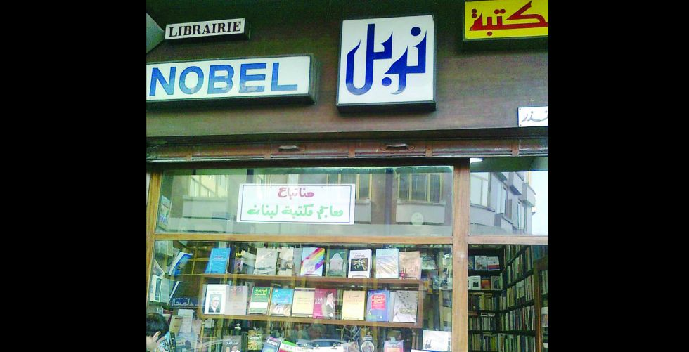 دمشق بلا مكتبات