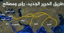 تصاعد الاهتمام المصري الصيني بطريق الحرير